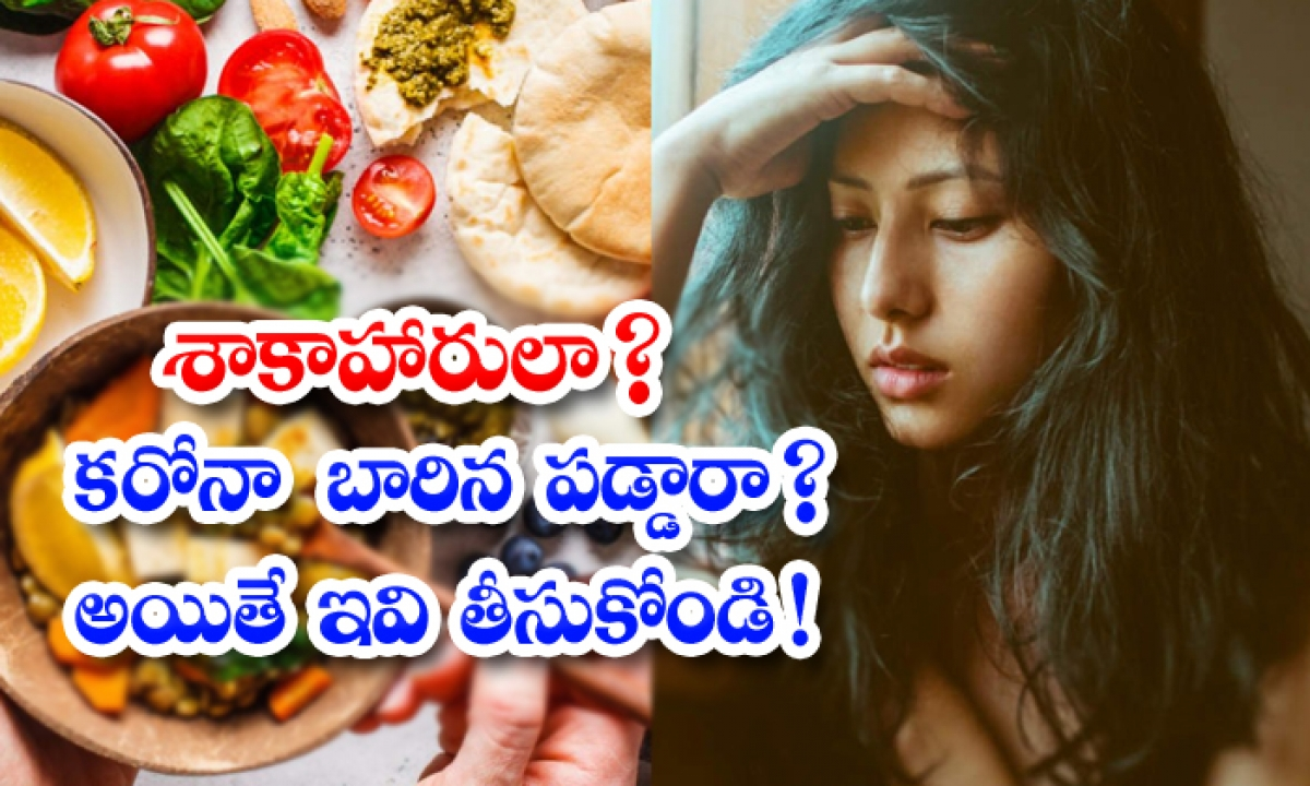 Best Food For Vegetarians In Corona Time-శాకాహారులా కరోనా బారిన పడ్డారా అయితే ఇవి తీసుకోండి-Latest News - Telugu-Telugu Tollywood Photo Image-TeluguStop.com