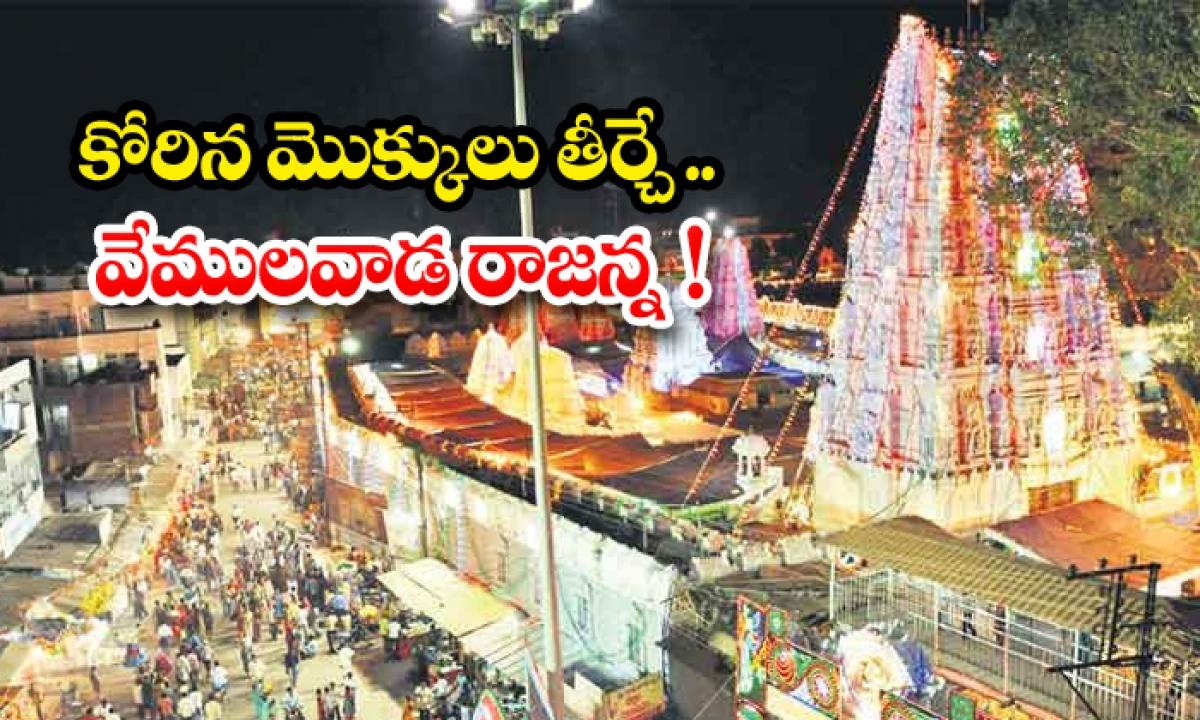 Fulfill The Desired Wishes Vemulawada Rajanna-కోరిన మొక్కులు తీర్చే.. వేములవాడ రాజన్న-Latest News - Telugu-Telugu Tollywood Photo Image-TeluguStop.com