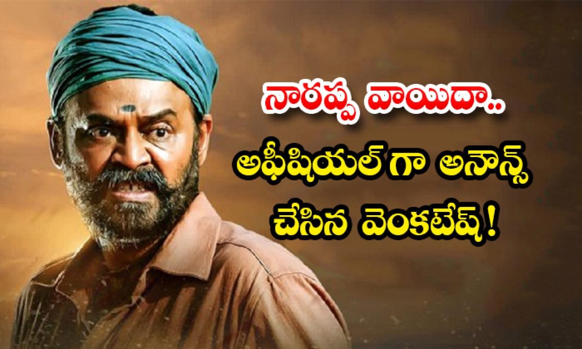 Narappa Movie Postponed Due To Covid Crisis-నారప్ప వాయిదా.. అఫీషియల్ గా అనౌన్స్ చేసిన వెంకటేష్ -Latest News - Telugu-Telugu Tollywood Photo Image-TeluguStop.com