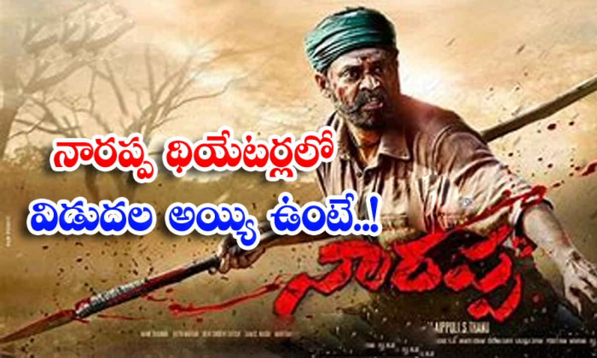 Venkatesh Narappa Movie Public Talk-నారప్ప' థియేటర్లలో విడుదల అయ్యి ఉంటే..-Latest News - Telugu-Telugu Tollywood Photo Image-TeluguStop.com