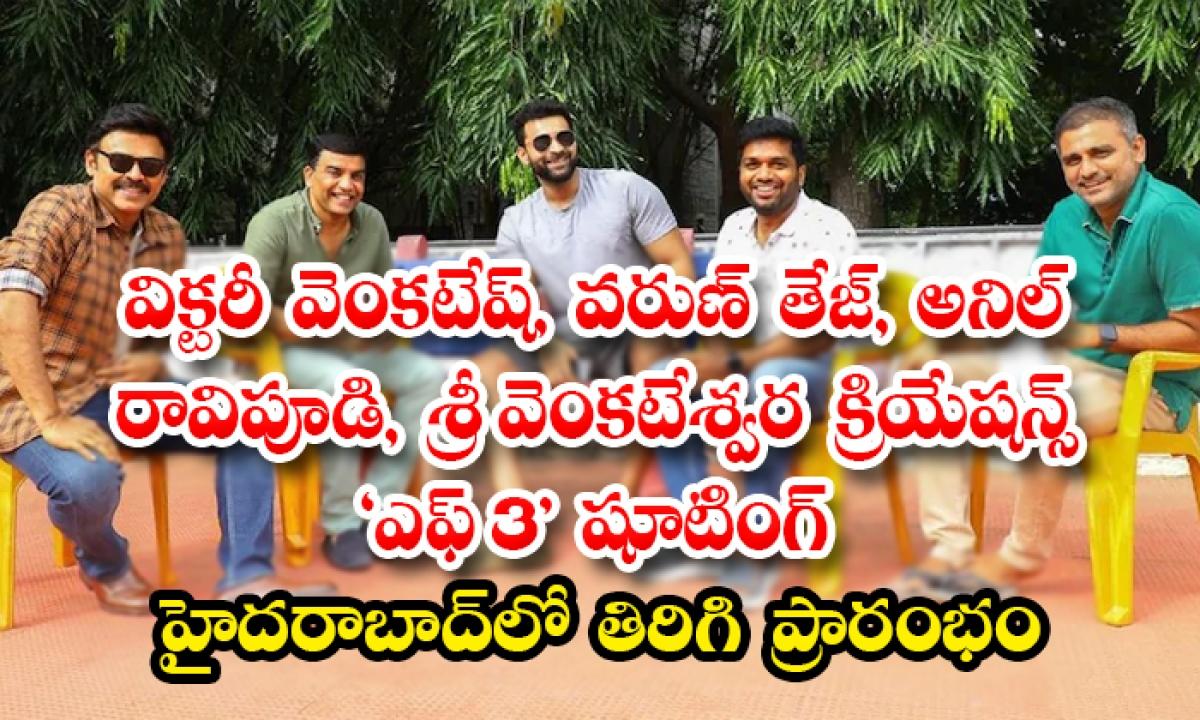 Venkatesh Varun Tej Multistarrer F 3 Movie Shooting Resumes In Hyderabad 3-విక్టరీ వెంకటేష్, వరుణ్ తేజ్, అనిల్ రావిపూడి, శ్రీ వెంకటేశ్వర క్రియేషన్స్ ఎఫ్ 3' షూటింగ్ హైదరాబాద్లో తిరిగి ప్రారంభం-Latest News - Telugu-Telugu Tollywood Photo Image-TeluguStop.com