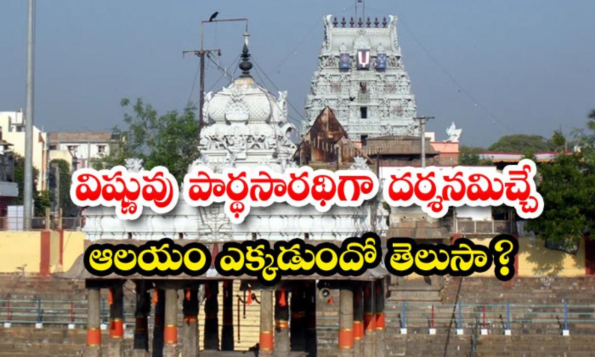 Only Temple In India Where Lord Venkateswara Appears As Parthasarathi-విష్ణువు పార్థసారథిగా దర్శనమిచ్చే ఆలయం ఎక్కడుందో తెలుసా-Latest News - Telugu-Telugu Tollywood Photo Image-TeluguStop.com