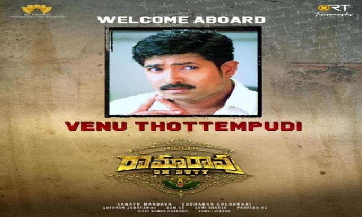 Venu Thottempudi Joins Cast Of Ravi Teja's 'ramarao On Duty'-TeluguStop.com