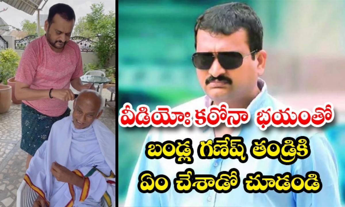 Video Bandla Ganesh Doing Hair Cutting To His Father Due To Corona-వీడియోః కరోనా భయంతో బండ్ల గణేష్ తండ్రికి ఏం చేశాడో చూడండి-Latest News - Telugu-Telugu Tollywood Photo Image-TeluguStop.com