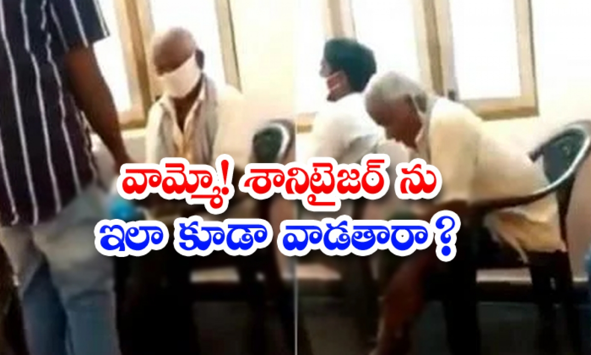A Man Using Sanitizer Over All Body Video Goes Viral-TeluguStop.com