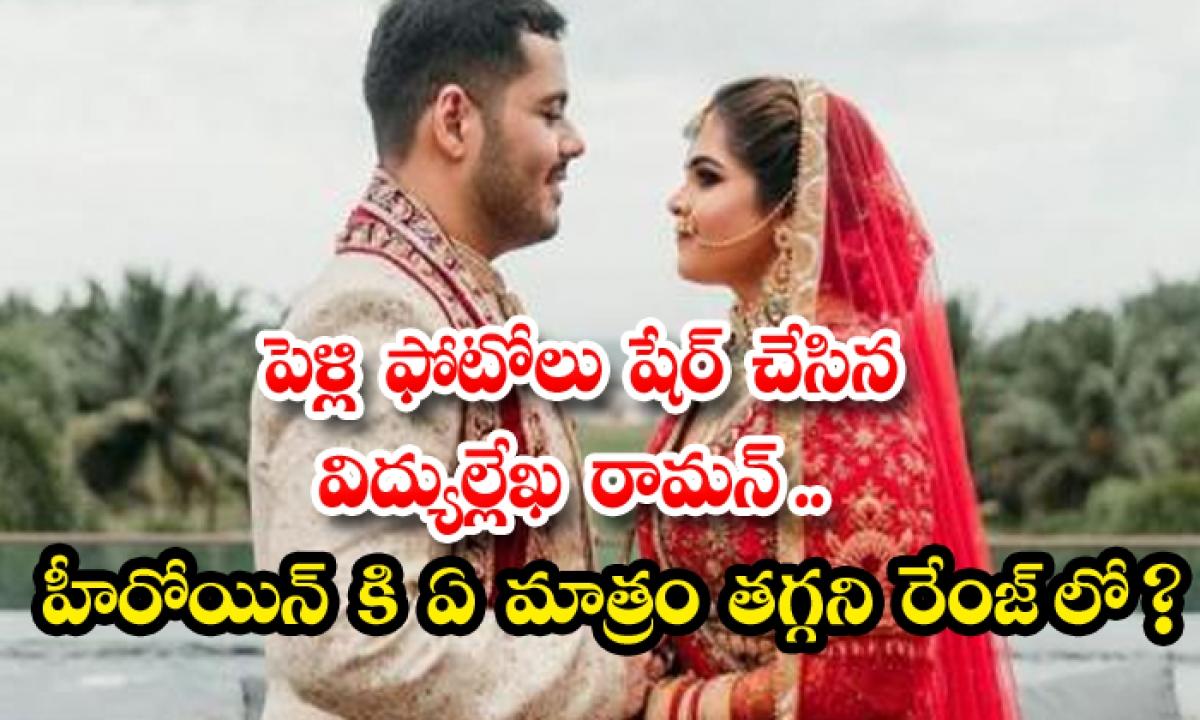 Trending Actress Vidyullekha Raman Shares Her Wedding Photos-పెళ్లి ఫోటోలు షేర్ చేసిన విద్యుల్లేఖ రామన్.. హీరోయిన్ కి ఏ మాత్రం తగ్గని రేంజ్ లో-Latest News - Telugu-Telugu Tollywood Photo Image-TeluguStop.com