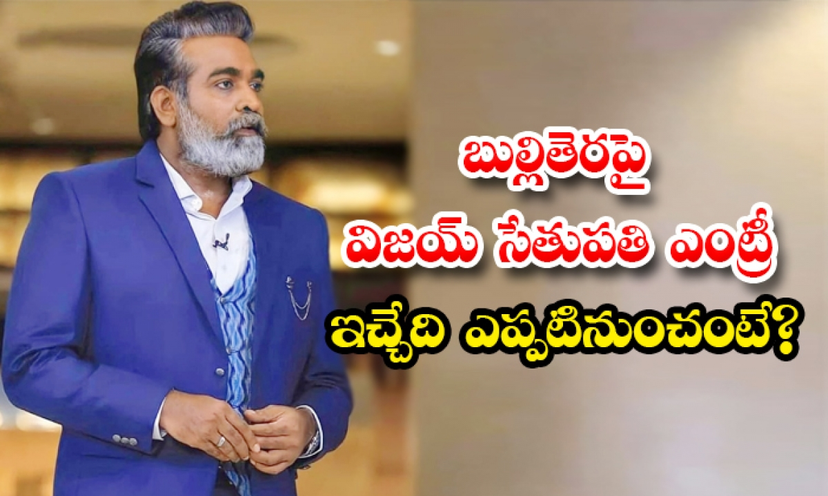 Vijay Sethupathi To Host Masterchef Tamil On Sun Tv-బుల్లితెరపై విజయ్ సేతుపతి ఎంట్రీ ఇచ్చేది ఎప్పటినుంచంటే-Latest News - Telugu-Telugu Tollywood Photo Image-TeluguStop.com