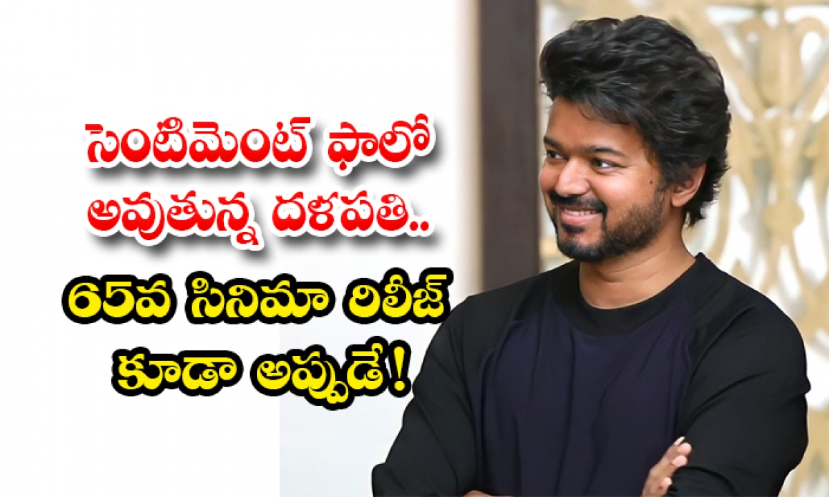 Vijay Thalapathy Following Sentiment In 65 Th Movie Release Date-TeluguStop.com