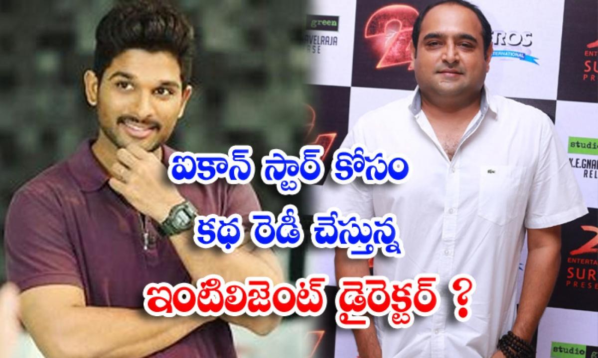 Vikram K Kumar Ready To Script For Icon Star Allu Arjun-TeluguStop.com