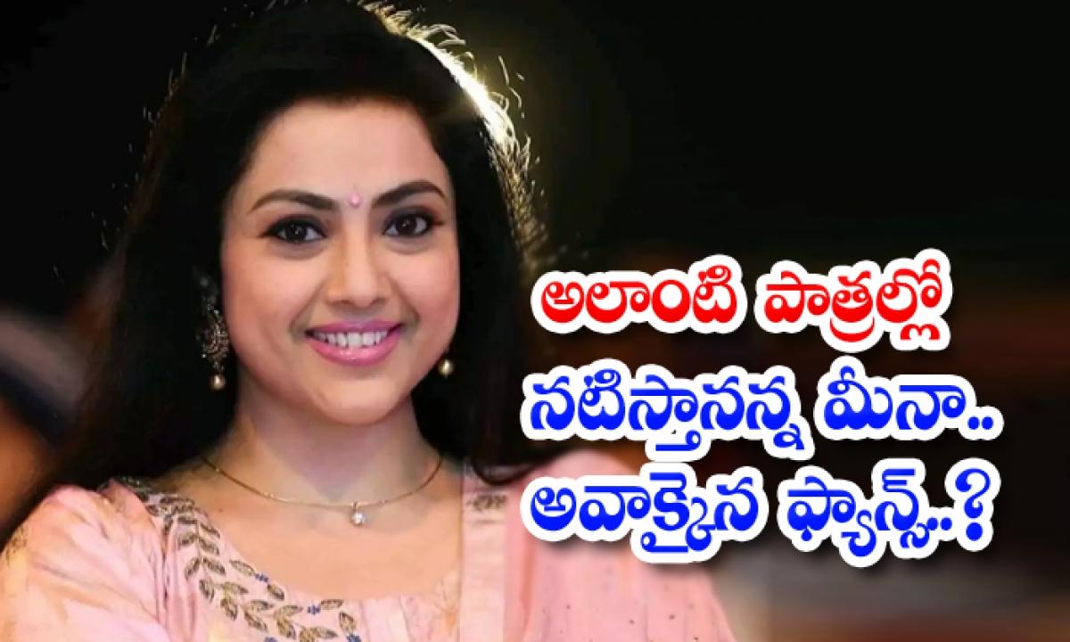 Meena Want To Play The Role Of Villain Shades-అలాంటి పాత్రల్లో నటిస్తానన్న మీనా.. అవాక్కైన ఫ్యాన్స్..-Latest News - Telugu-Telugu Tollywood Photo Image-TeluguStop.com