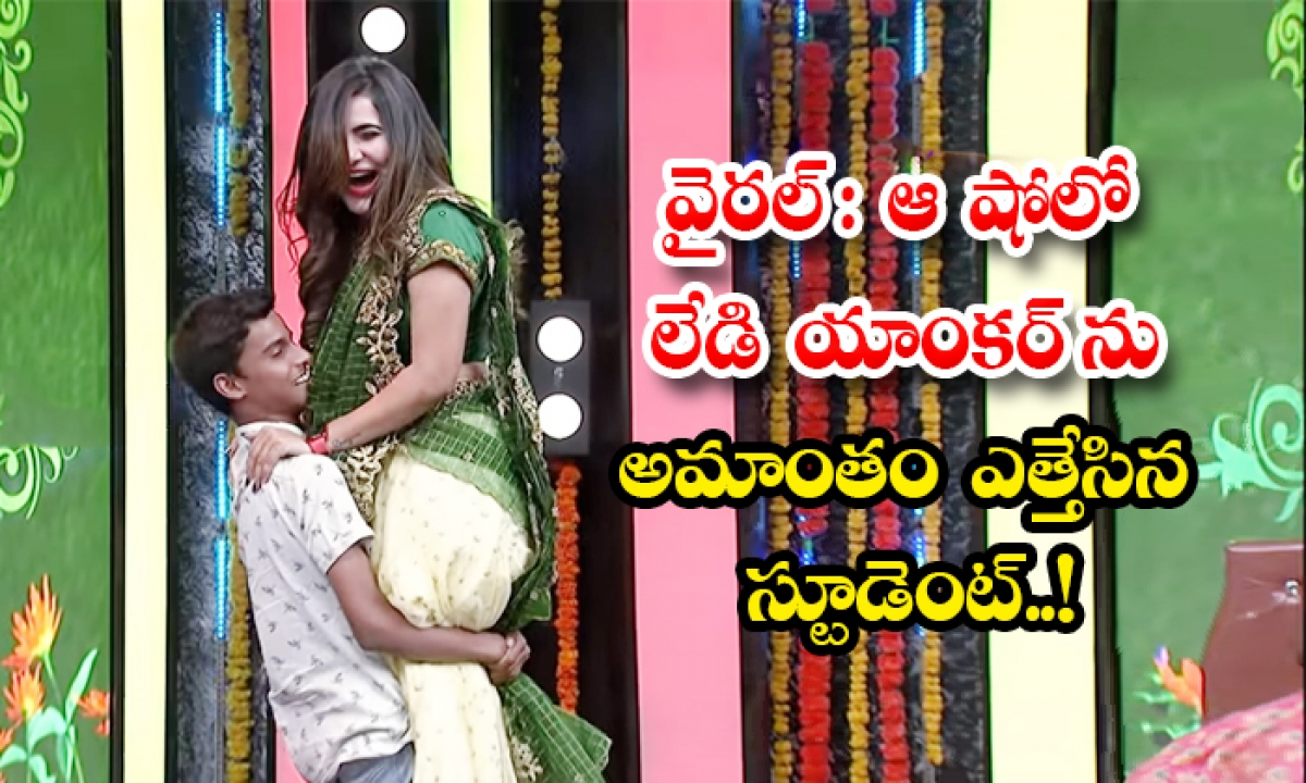 Viral A Student In Happy Days Show Lifts Ashu Reddy-TeluguStop.com