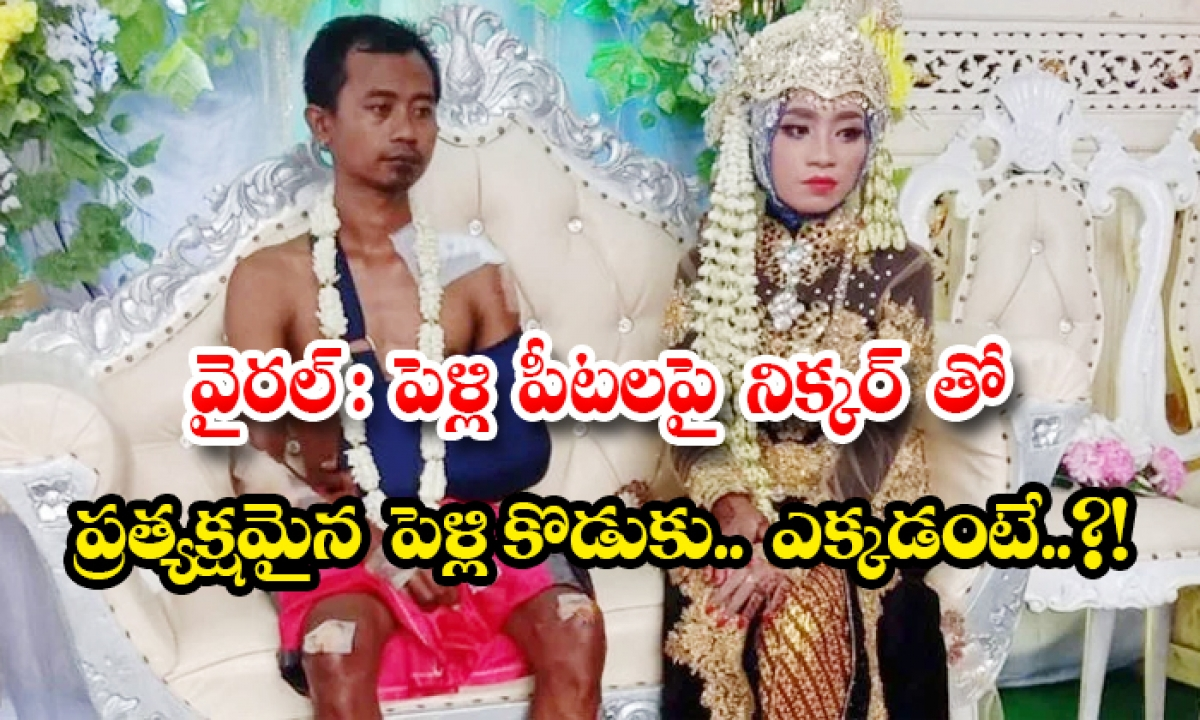 Viral Bride Groom Comes On Shorts During His Marriage In Indonesia-TeluguStop.com