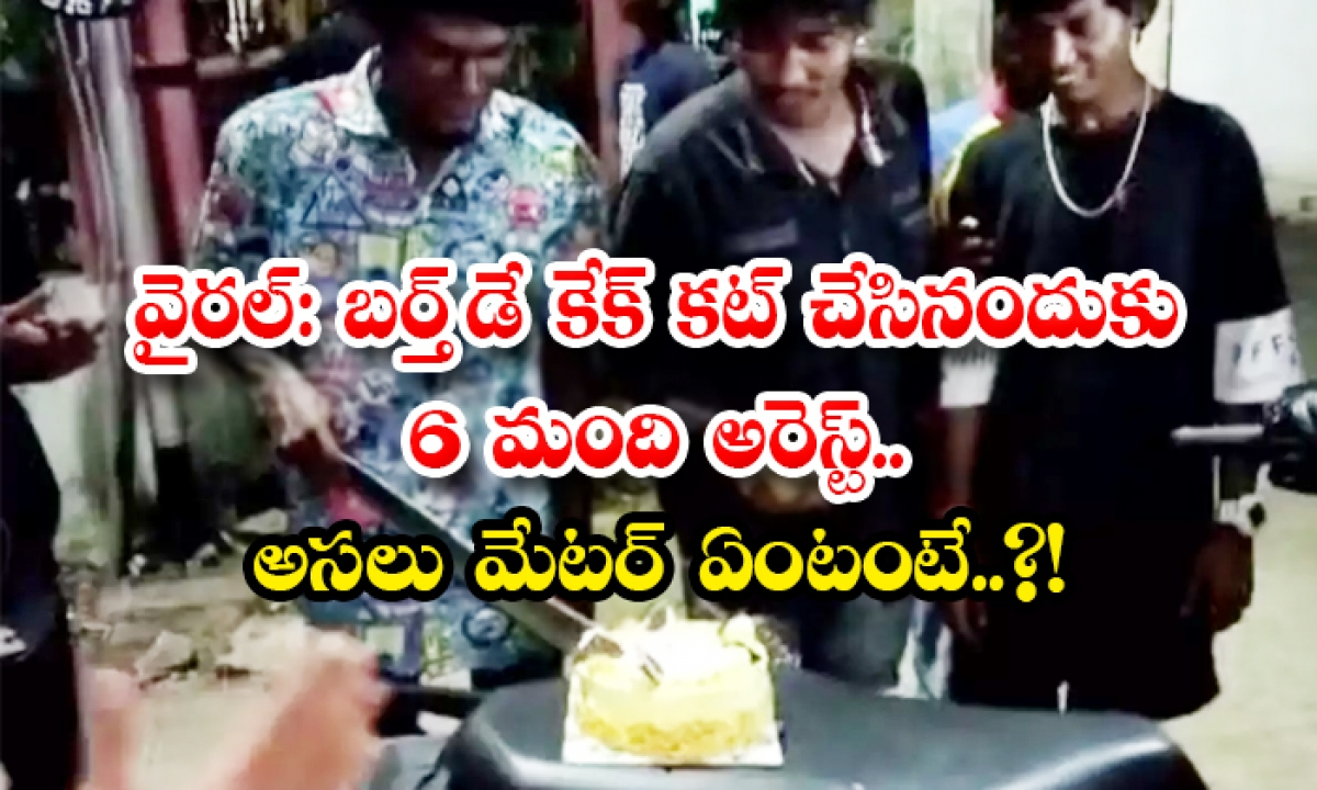 Viral Chennai Police Arrested Six Members For Celebrating Birthday-TeluguStop.com