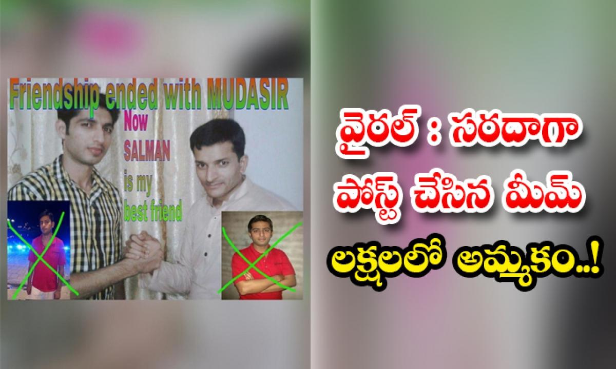 Viral Meme On Friendship In Social Media Sold To 38 Lakh Rupees-వైరల్: సరదాగా పోస్ట్ చేసిన మీమ్ లక్షలలో అమ్మకం..-General-Telugu-Telugu Tollywood Photo Image-TeluguStop.com