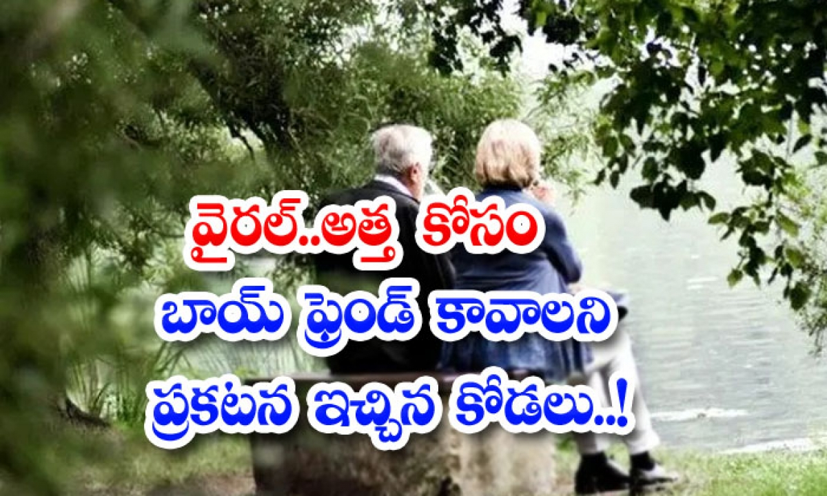 Daughter In Law Looking For A Boyfriend For Her Mother In Law-వైరల్.. అత్త కోసం బాయ్ ఫ్రెండ్ కావాలని ప్రకటన ఇచ్చిన కోడలు..-General-Telugu-Telugu Tollywood Photo Image-TeluguStop.com