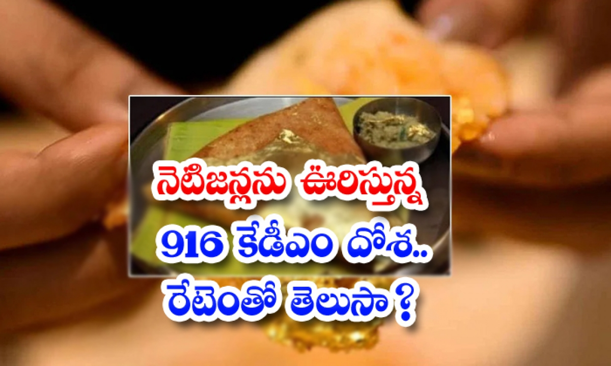 916kdm Error Plaguing Netizens Do You Know The Rate 916-TeluguStop.com