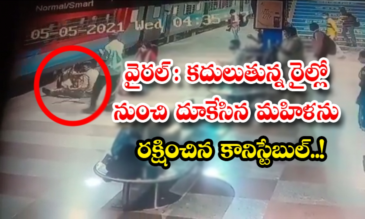 Viral Railway Constable Protected A Woman And Her Husband Stepping Down From The Running Train-వైరల్: కదులుతున్న రైల్లో నుంచి దూకేసిన మహిళను రక్షించిన కానిస్టేబుల్..-General-Telugu-Telugu Tollywood Photo Image-TeluguStop.com