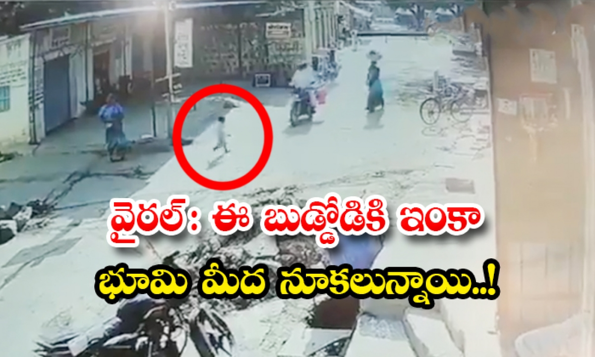 Viral Small Boy Uninjured Even After Bike Accident In Maharashtra-TeluguStop.com