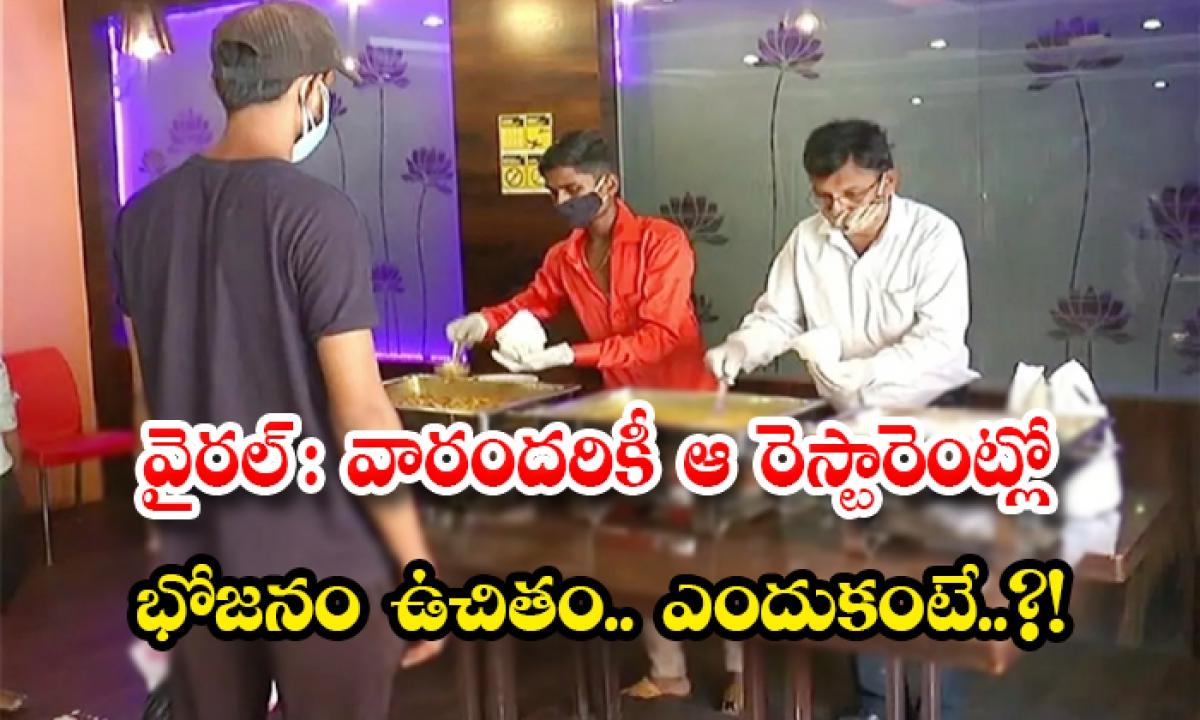 Viral The Two Restaurants Of Gujarat Porbandar Serving Free Food To Covid Patients-వైరల్: వారందరికీ ఆ రెస్టారెంట్లో భోజనం ఉచితం.. ఎందుకంటే..-General-Telugu-Telugu Tollywood Photo Image-TeluguStop.com