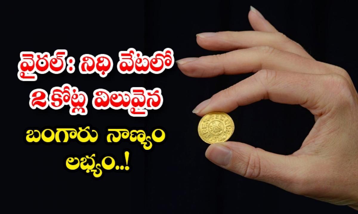 Viral Two Crores Valued Gold Coin Found To Uk Treasure Hunter-వైరల్: నిధి వేటలో 2 కోట్ల విలువైన బంగారు నాణ్యం లభ్యం..-General-Telugu-Telugu Tollywood Photo Image-TeluguStop.com