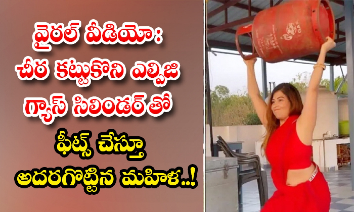 Viral Video A Woman Feats With Lpg Gas Cylinder In Saree-TeluguStop.com