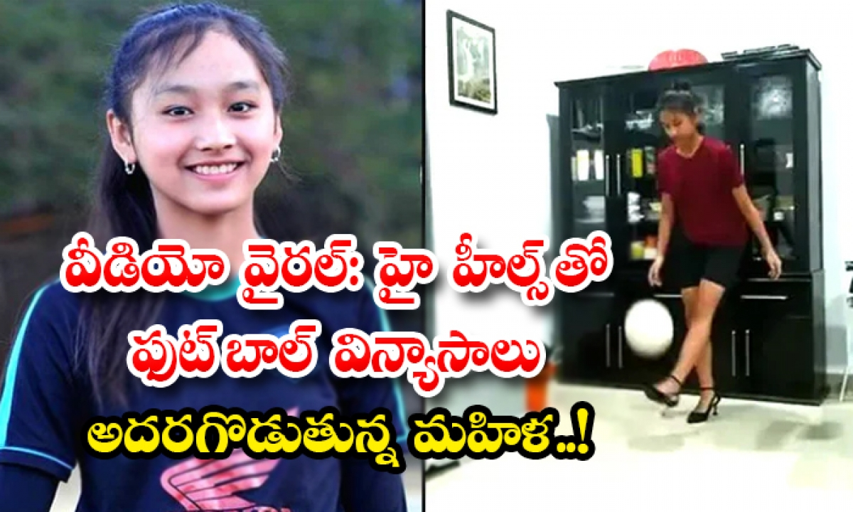 Viral Video A Young Mizoram State Women Playing Football With High Heels-TeluguStop.com