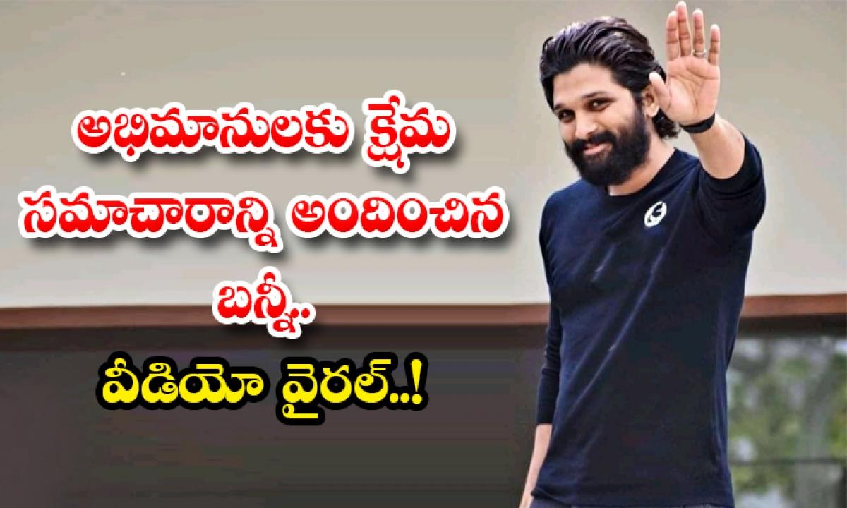 Viral Video Allu Arjun Saying Hi To His Fans As He Infected With Corona-అభిమానులకు క్షేమ సమాచారాన్ని అందించిన బన్నీ.. వీడియో వైరల్..-Latest News - Telugu-Telugu Tollywood Photo Image-TeluguStop.com