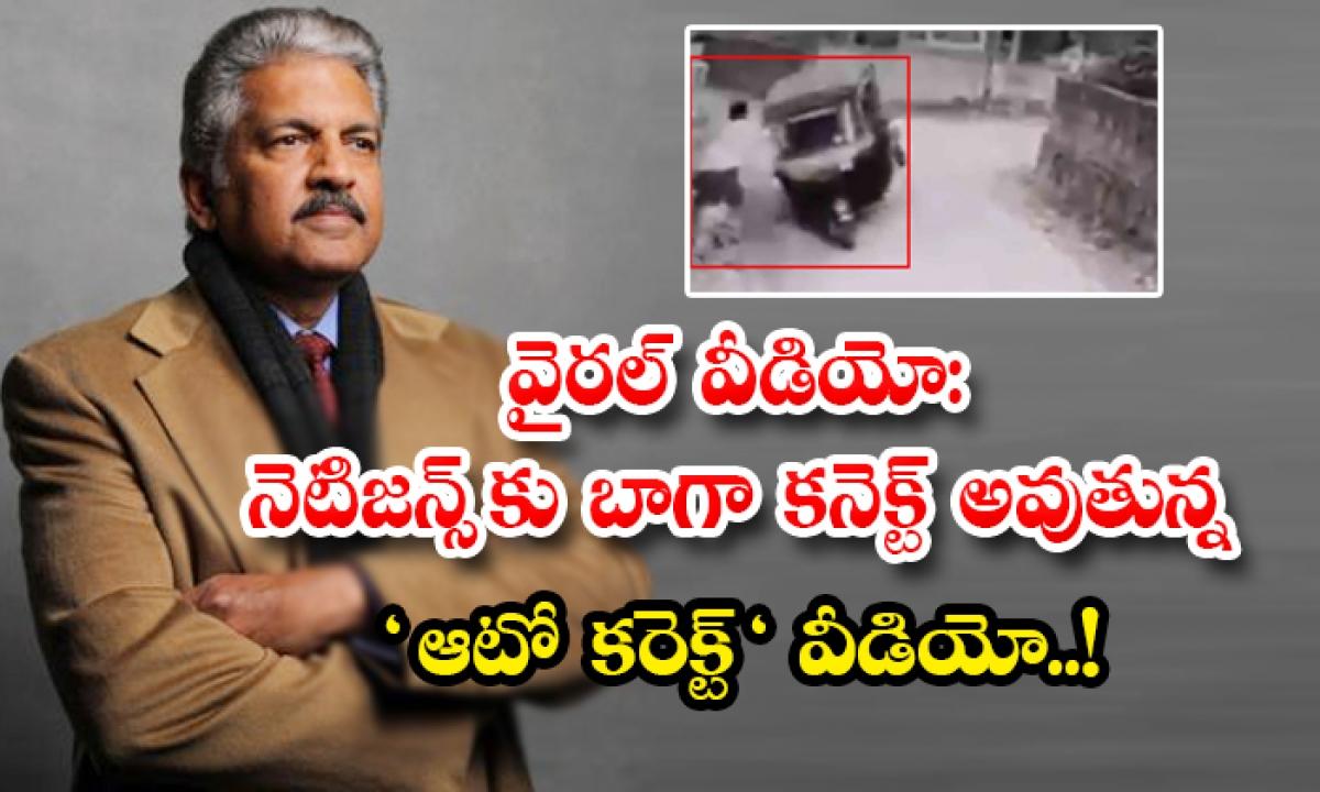 Viral Video Anand Mahindra Shares Hilarious Auto Correct Video-వైరల్ వీడియో: నెటిజన్స్ కు బాగా కనెక్ట్ అవుతున్న ఆటో కరెక్ట్ వీడియో..-General-Telugu-Telugu Tollywood Photo Image-TeluguStop.com
