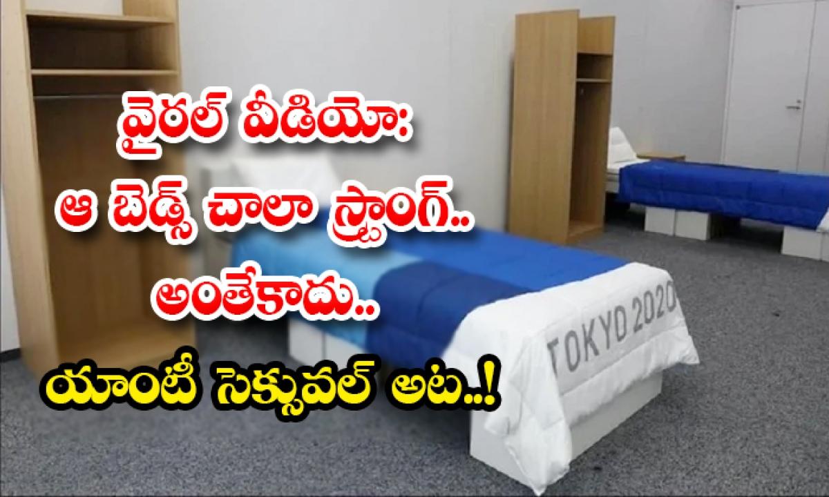 Viral Video Anti Sexual Beds For The Players In Tokyo Olympics 2020-వైరల్ వీడియో: ఆ బెడ్స్ చాలా స్ట్రాంగ్.. అంతేకాదు.. యాంటీ సెక్సువల్ అట..-General-Telugu-Telugu Tollywood Photo Image-TeluguStop.com