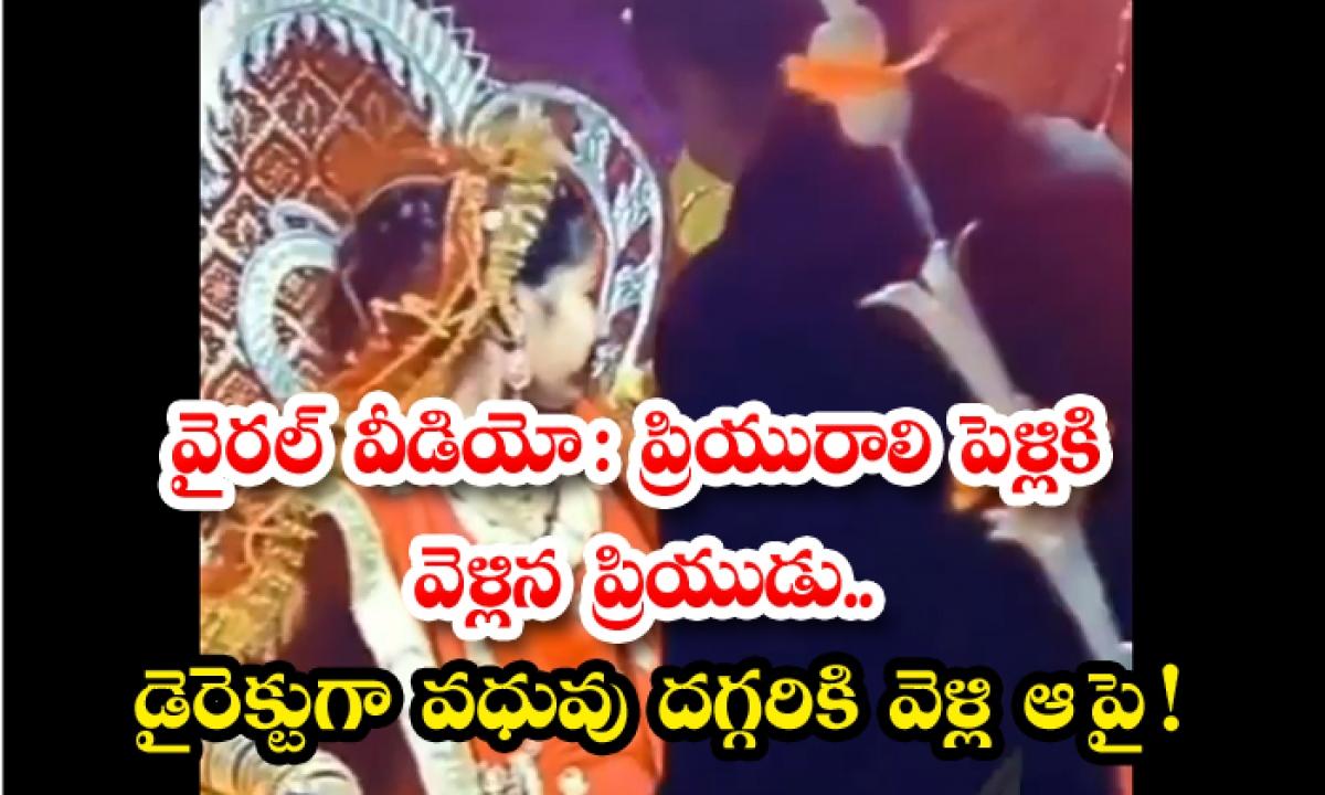 Viral Video The Boyfriend Who Went To The Girlfriends Wedding Went Directly To The Bride And On Top Of That-వైరల్ వీడియో: ప్రియురాలి పెళ్లి కి వెళ్లిన ప్రియుడు.. డైరెక్టుగా వధువు దగ్గరికి వెళ్లి ఆ పై..-General-Telugu-Telugu Tollywood Photo Image-TeluguStop.com
