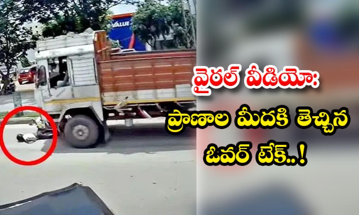 Viral Video Cyberabad Traffice Police Shared Accident Video While Overtaking At Bachupalli-వైరల్ వీడియో: ప్రాణాల మీదకి తెచ్చిన ఓవర్ టేక్.. -General-Telugu-Telugu Tollywood Photo Image-TeluguStop.com