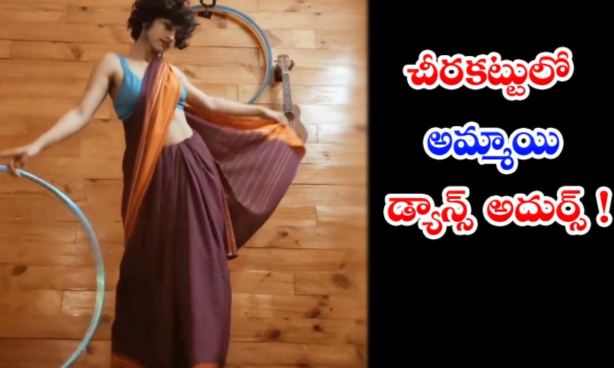 Girl Dance Supereb In Saree-వైరల్ వీడియో: చీరకట్టులో అమ్మాయి డ్యాన్స్ అదుర్స్…-General-Telugu-Telugu Tollywood Photo Image-TeluguStop.com