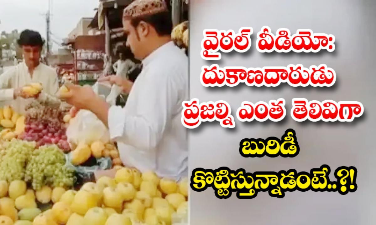 Viral Video Fruits Seller Cunning Idea Cheating Customers-వైరల్ వీడియో: దుకాణదారుడు ప్రజల్ని ఎంత తెలివిగా బురిడీ కొట్టిస్తున్నాడంటే..-General-Telugu-Telugu Tollywood Photo Image-TeluguStop.com