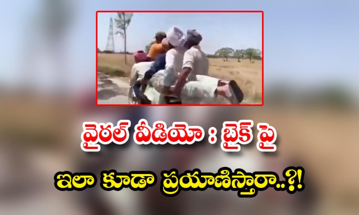 Viral Video Funny Bike Riding Goes Viral In Social Media-వైరల్ వీడియో: బైక్ పై ఇలా కూడా ప్రయాణిస్తారా..-General-Telugu-Telugu Tollywood Photo Image-TeluguStop.com