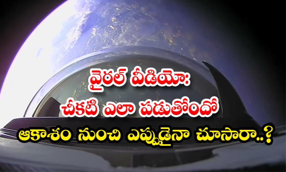 Viral Video Have You Ever Seen The Night Coming From The Sky-వైరల్ వీడియో: చీకటి ఎలా పడుతోందో ఆకాశం నుంచి ఎప్పుడైనా చూసారా..-General-Telugu-Telugu Tollywood Photo Image-TeluguStop.com