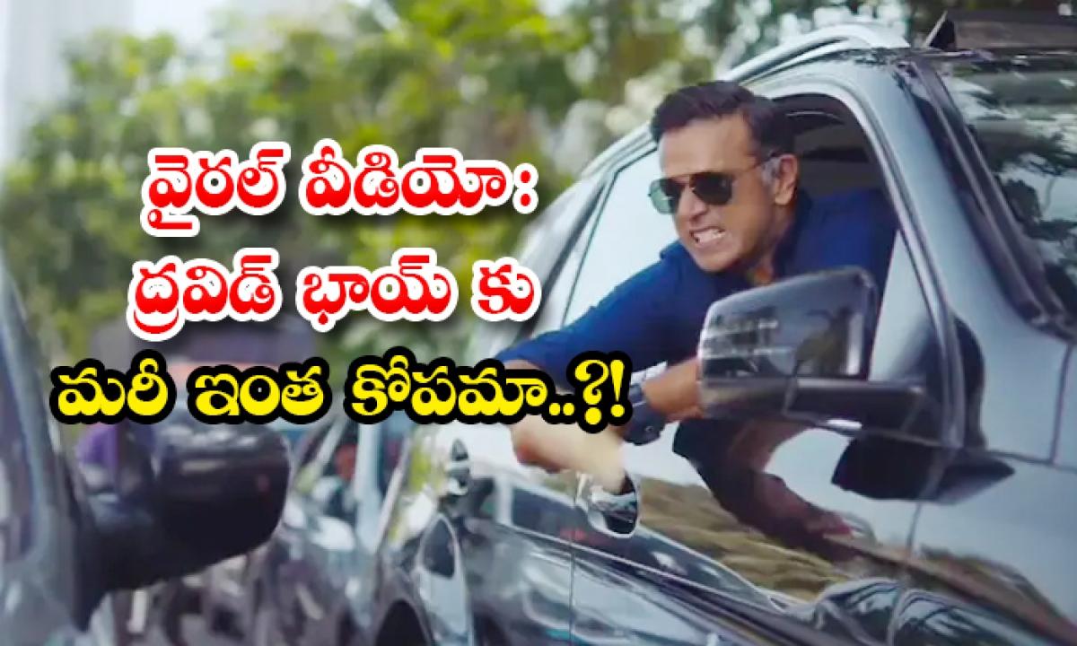 Viral Video Rahul Dravid Seen Very Angry In Video Shared By Virat Kohli-TeluguStop.com