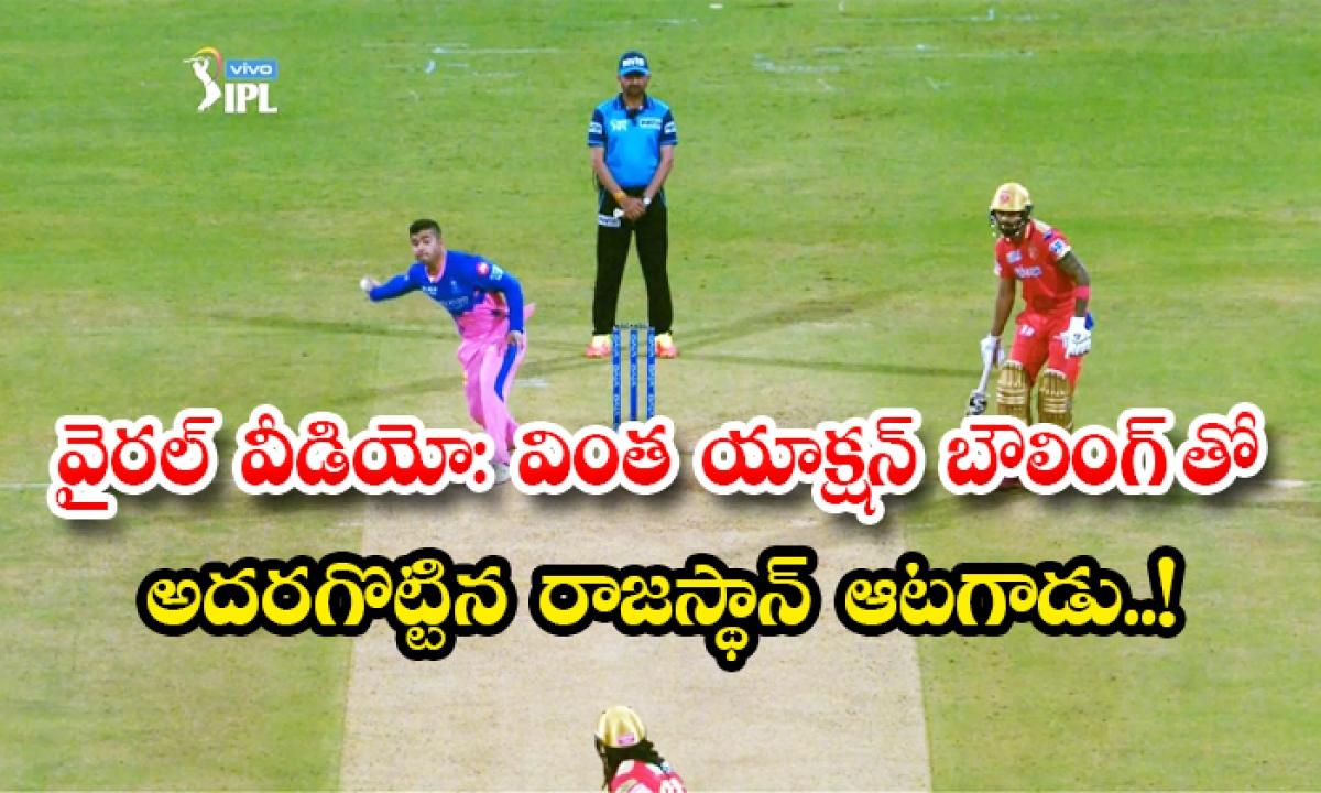Viral Video Rajasthan Royals Bowler Riyan Parag Unique Bowling Action-TeluguStop.com