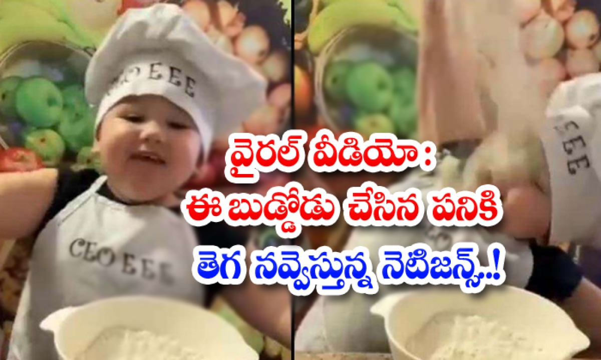 Viral Video Netizens Laughing At The Work Done By This Uncle-TeluguStop.com