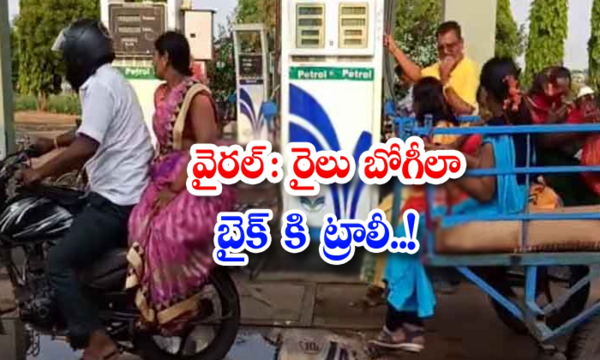 Viral Trolley To Bike Like Train-TeluguStop.com