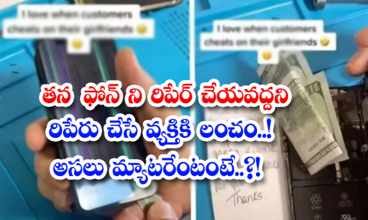Viral A Bribe To A Repairman Not To Repair His Phone What Is The Real Matter-TeluguStop.com