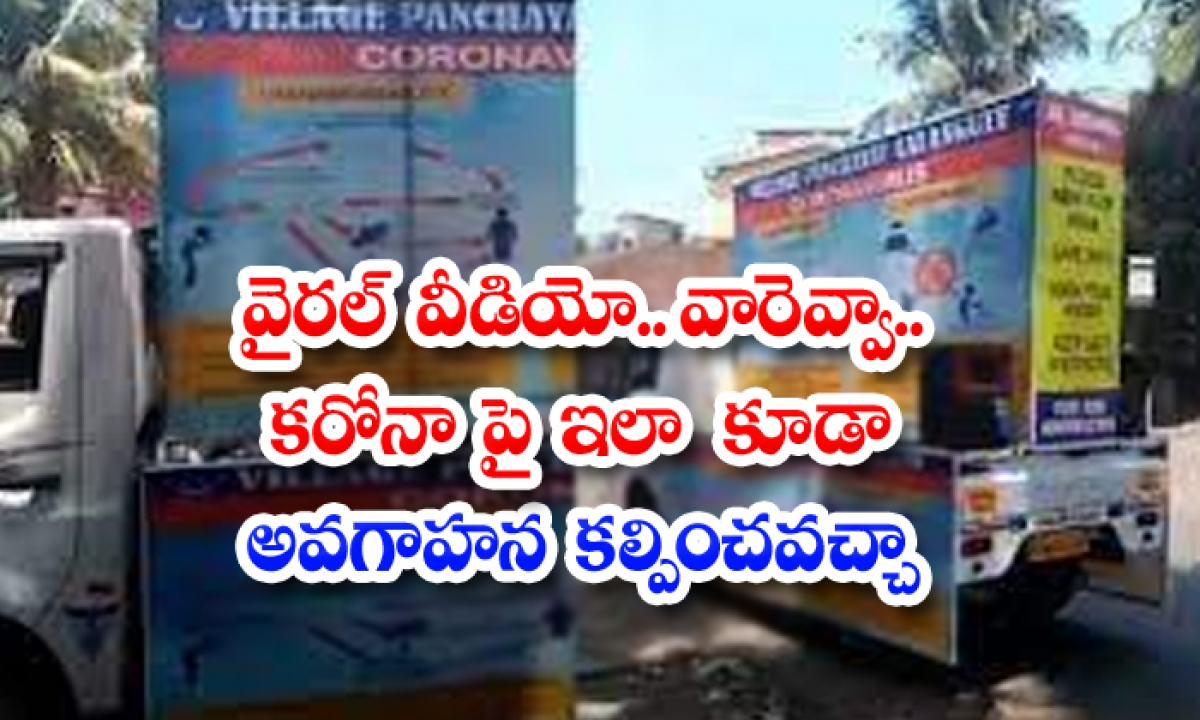 Viral Video Warewwa Can This Also Create Awareness On The-TeluguStop.com