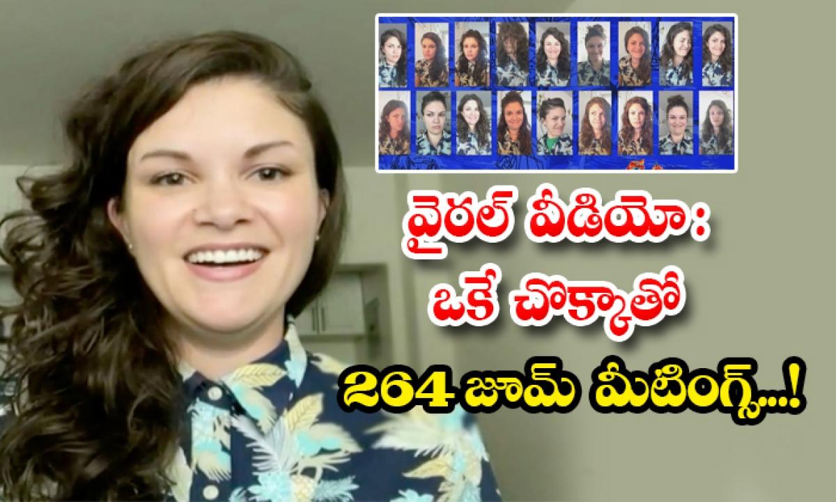 Viral Video Women Attended 264 Zoom Meeting With Similar Dress-వైరల్ వీడియో : ఒకే చొక్కాతో 264 జూమ్ మీటింగ్స్…-General-Telugu-Telugu Tollywood Photo Image-TeluguStop.com