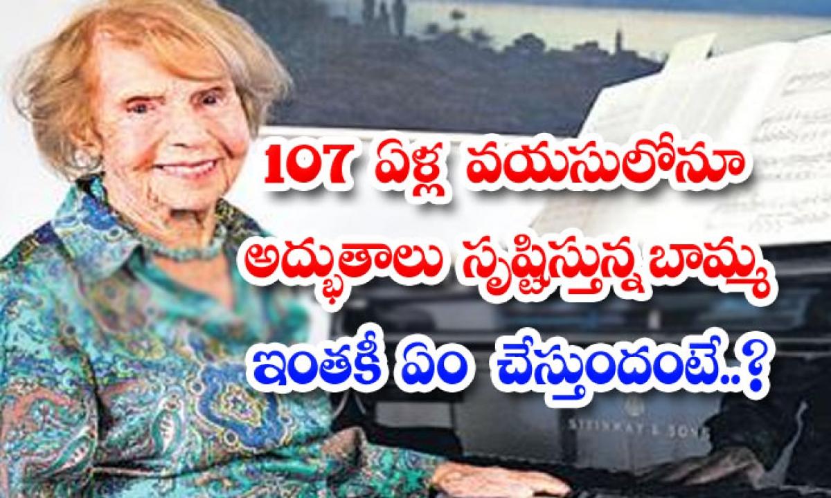 Grandma Still Works Wonders At The Age Of 107 What Else Is She Doing-107 ఏళ్ల వయసులోనూ అద్భుతాలు సృష్టిస్తున్న బామ్మ.. ఇంతకీ ఏం చేస్తుందంటే..-General-Telugu-Telugu Tollywood Photo Image-TeluguStop.com