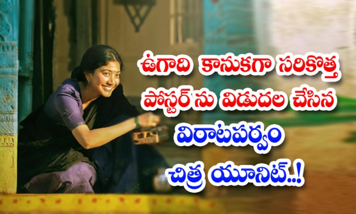 Virataparvam Movie Unit Has Released The Latest Poster As A Gift For Ugadi-ఉగాది కానుకగా సరికొత్త పోస్టర్ ను విడుదల చేసిన విరాటపర్వం చిత్ర యూనిట్..-Latest News - Telugu-Telugu Tollywood Photo Image-TeluguStop.com