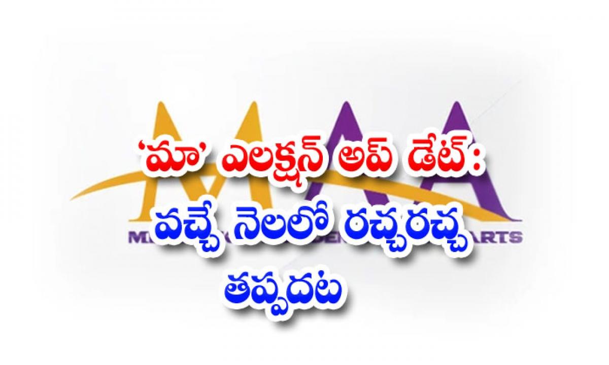 Maa Elections Update Coming Two Months Very Important-మా' ఎలక్షన్ అప్డేట్ : వచ్చే నెలలో రచ్చ రచ్చ తప్పదట-Latest News - Telugu-Telugu Tollywood Photo Image-TeluguStop.com