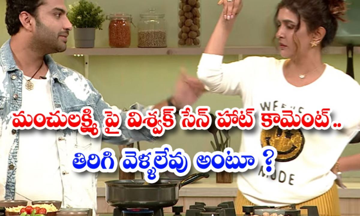 Vishwak Sen Invites Manchu Lakshmi For Dinner-మంచులక్ష్మి పై విశ్వక్ సేన్ హాట్ కామెంట్.. తిరిగి వెళ్ళలేవు అంటూ-Latest News - Telugu-Telugu Tollywood Photo Image-TeluguStop.com