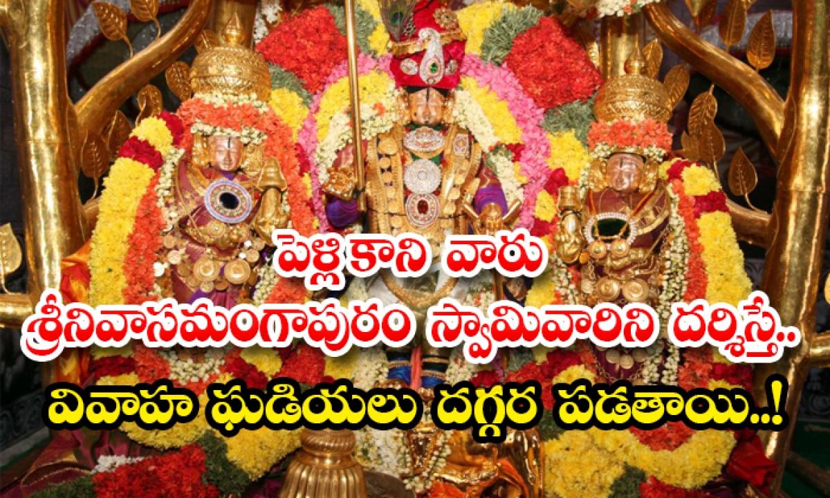 If Unmarried People Visit Srinivasamangapuram Swami Wedding Clocks Will Come Close-పెళ్లి కాని వారు శ్రీనివాసమంగాపురం స్వామివారిని దర్శిస్తే.. వివాహ ఘడియలు దగ్గర పడతాయి..-Latest News - Telugu-Telugu Tollywood Photo Image-TeluguStop.com