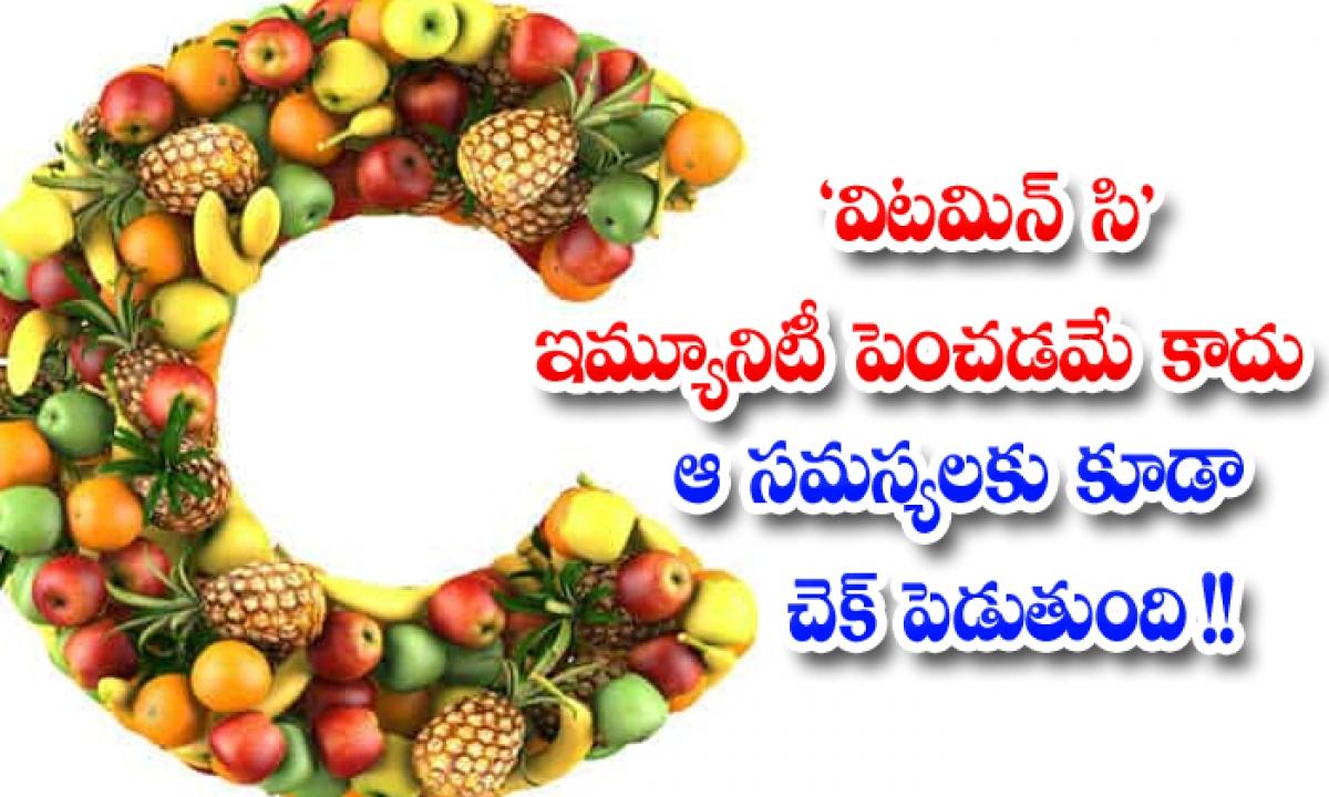 Vitamin C Health Benefits Immunity Power-`విటమిన్ సి` ఇమ్యూనిటీ పెంచడమే కాదు.. ఆ సమస్యలకు కూడా చెక్ పెడుతుంది-Telugu Health - తెలుగు హెల్త్ టిప్స్ ,చిట్కాలు-Telugu Tollywood Photo Image-TeluguStop.com
