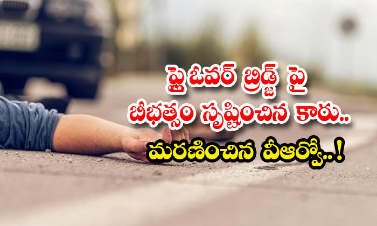 Vro Died Due To Reckless Driving Of Car On Chirala Railway Flyover Bridge-TeluguStop.com
