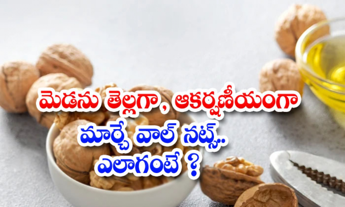 Walnuts Help To Whitening Neck-మెడను తెల్లగా, ఆకర్షణీయంగా మార్చే వాల్ నట్స్..ఎలాగంటే-Latest News - Telugu-Telugu Tollywood Photo Image-TeluguStop.com